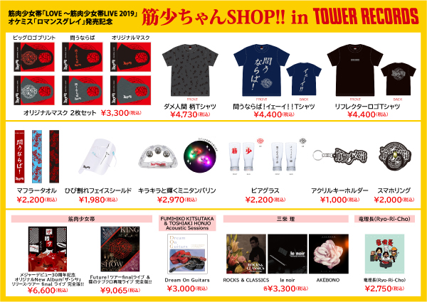 筋少ちゃんSHOP!! in TOWER RECORDS